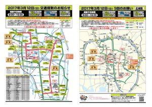 traffic_control_2017